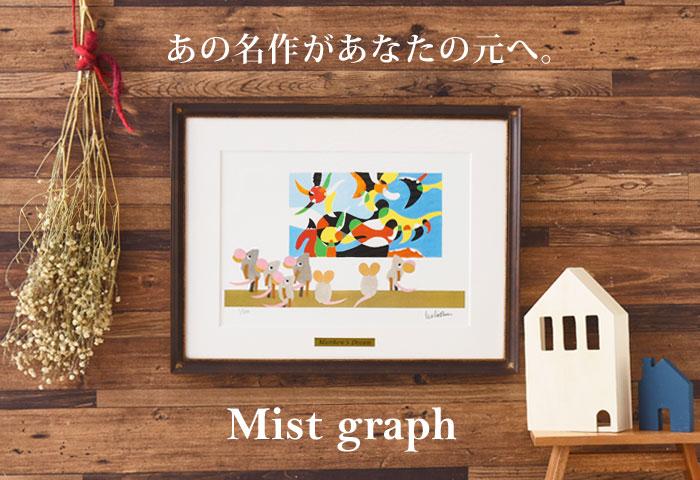 【レオ・レオニ】ミストグラフ