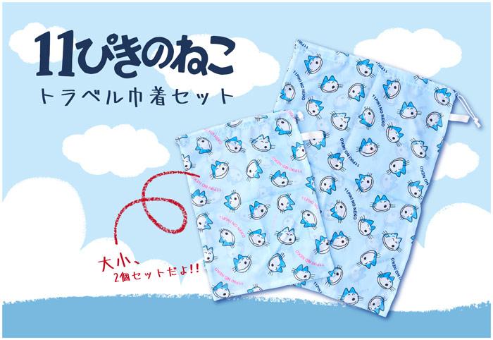 【11ぴきのねこ】トラベル巾着セット