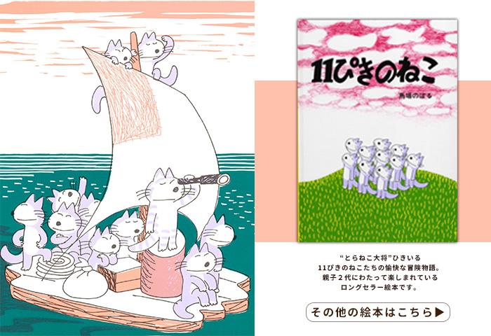 【11ぴきのねこ】絵本