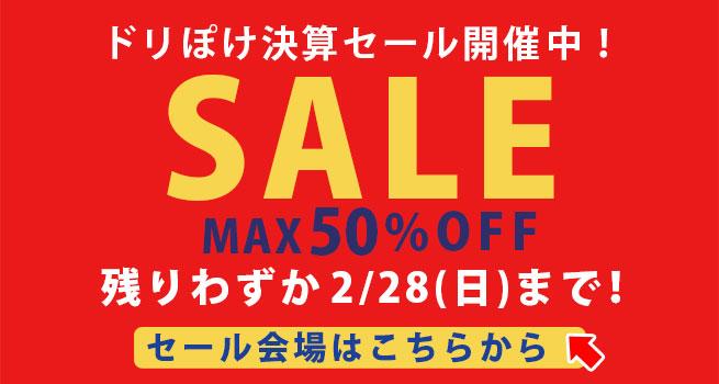ミッフィー決算sale2