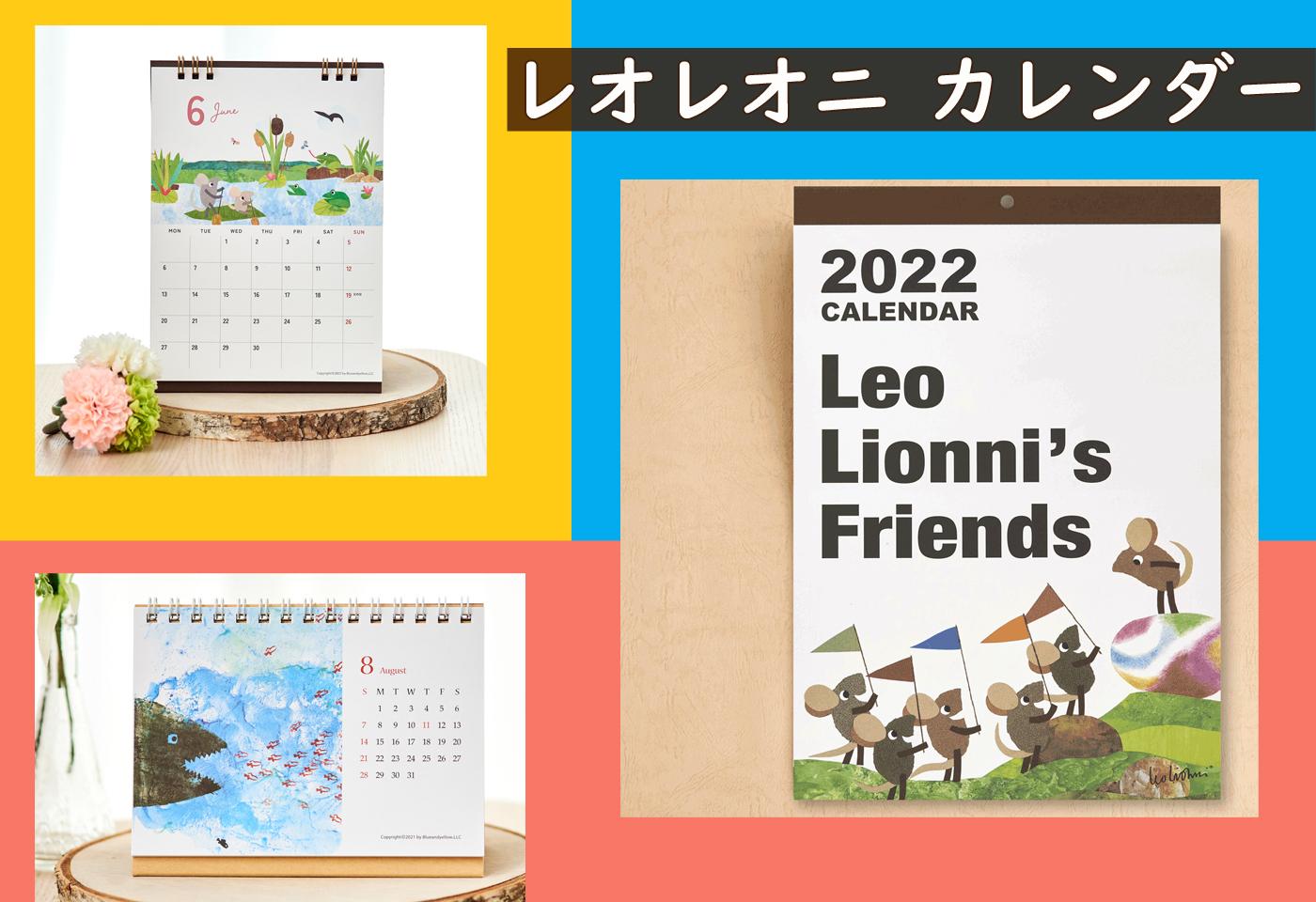 レオニ カレンダー