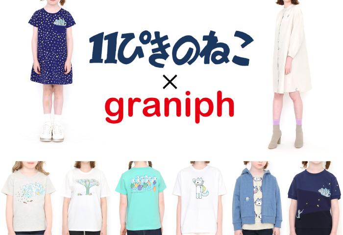 11ぴき×graniph