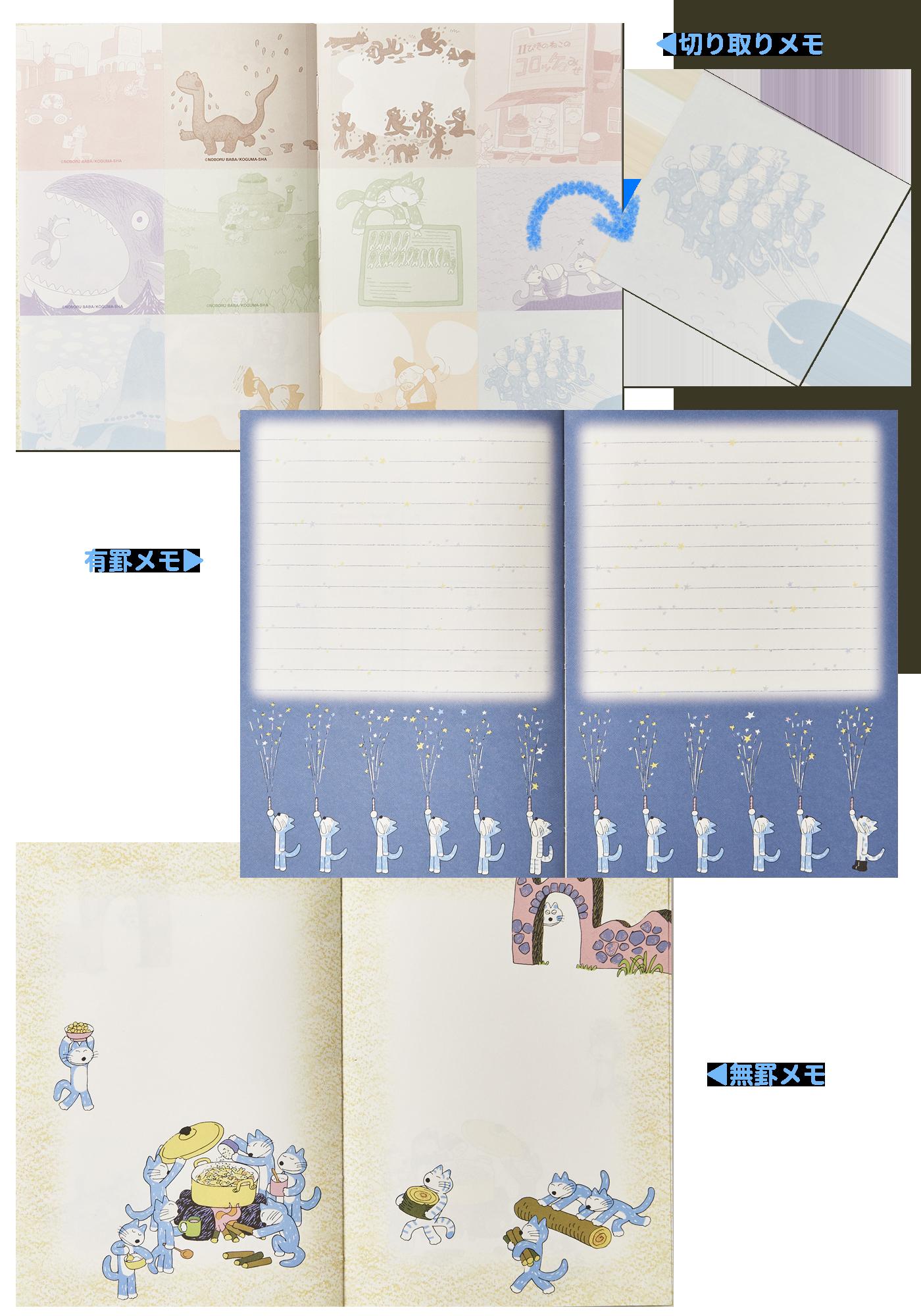11ぴきのねこ スケジュール帳