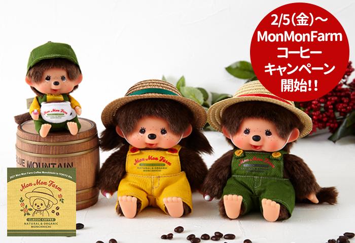 モンチッチ MonMonFarmコーヒーキャンペーン