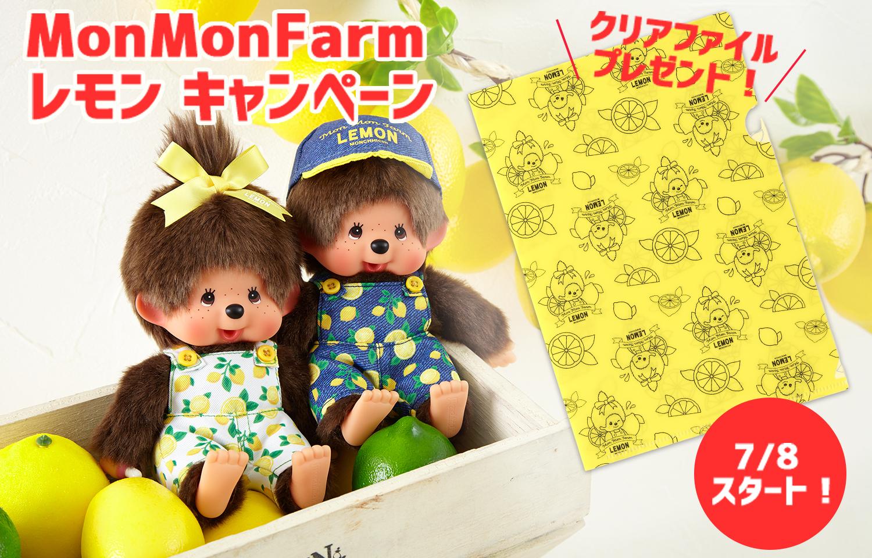 MonMonFarm_lemon