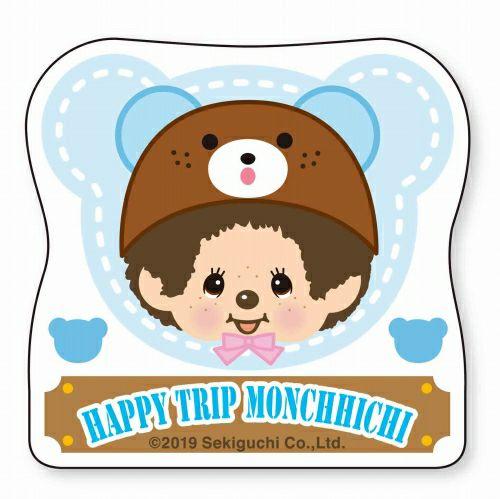 モンチッチ happytrip特集