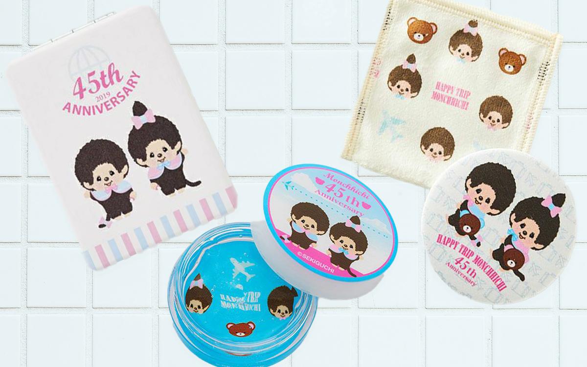 モンチッチ happytrip特集<a href='https://jp.freepik.com/photos/background'>Lifeforstock - jp.freepik.com によって作成された background 写真</a>