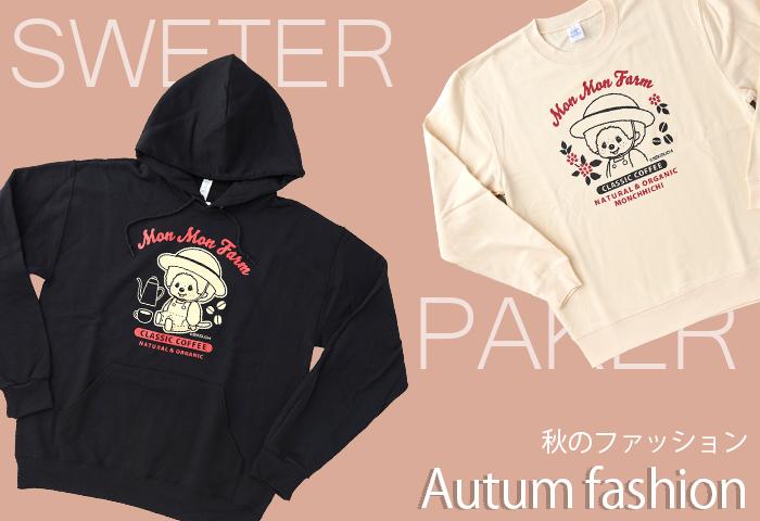 モンチッチ 秋のファッション特集