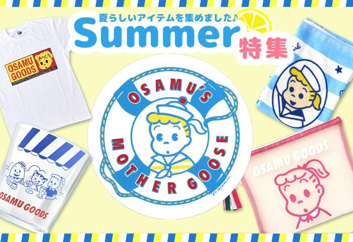 OSAMUGOODS summerグッズ