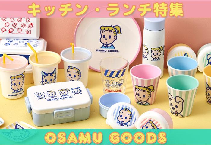 OSAMUGOODSキッチン・ランチグッズ