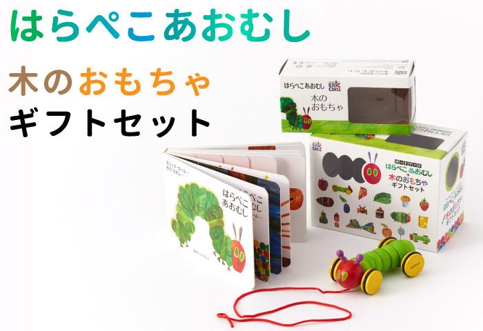 木のおもちゃギフトセット