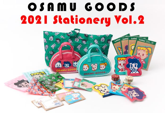 OSAMUGOODSステーショナリー2021 vol.2