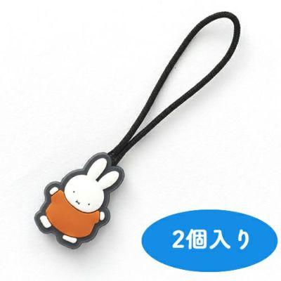 【ミッフィー】ジッパータブ